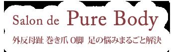 フットケアサロン東京 サロンドピュアボディ
